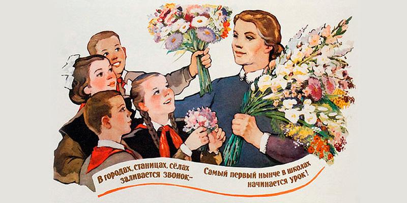 Советский учитель: бытовые зарисовки