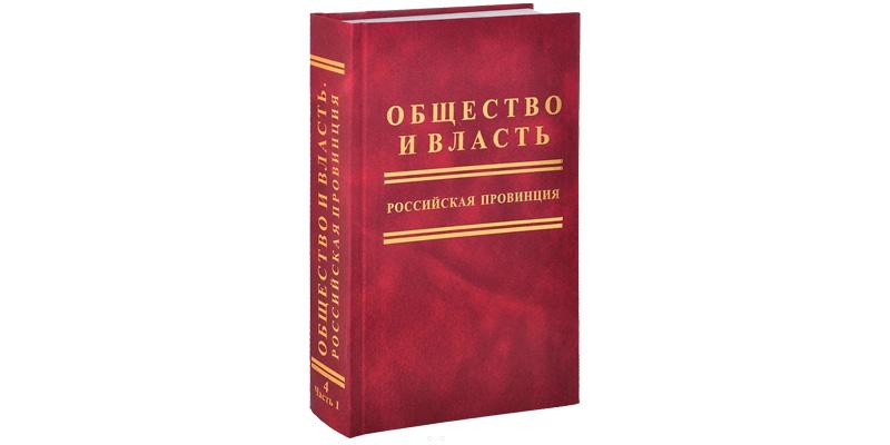В отечественной историографии ещё не было столь масштабного издания документов и материалов из засекреченных в советское время фондов местных архивов