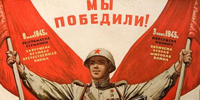 Победа СССР в Великой Отечественной войне. Особенности послевоенных международных реалий