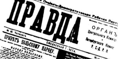 По страницам газеты «Правда» орган ЦК и Петербургского Комитета Р.С.- Д.Р.П. Март 1917 г.