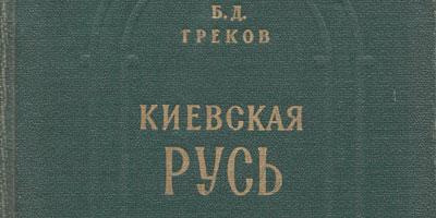 1944 год: неожиданно востребованная властью актуализация тысячелетней истории России