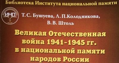 Институт национальной памяти начал публикацию книг в серии  «Библиотека Института национальной памяти».