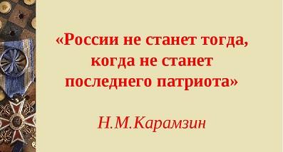 Историко-патриотическое воспитание как важнейшая задача советской государственной политики во второй половине 1930-х - годов и во время Великой Отечественной войны