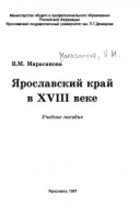 Святой равноапостольный князь Владимир и крещение Ростовской земли