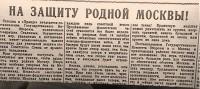 В мире в тот день не было важнее новости, чем новость о параде, что означало, что Москву и Кремль не сдадут.