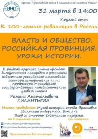 К 100-летию революции в России. Власть и общество. Российская провинция. Уроки истории.