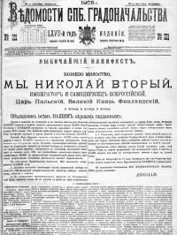 «Согласие и единение царя и народа – великая нравственная сила, созидавшая Россию в течение веков…»
