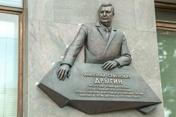 Открытие горельефа Герою Социалистического труда, фронтовику Анатолию Семёновичу Дрыгину